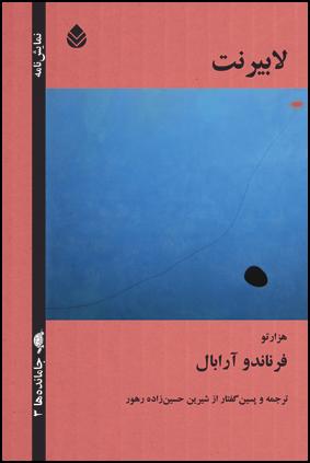 """Photo du livre """"Le Labyrinthe"""" de Fernando Arrabal édité à Teheran en iranien."""