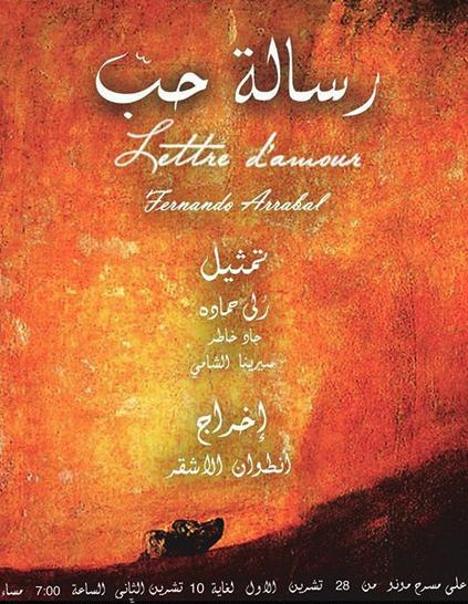 Fernando Arrabal Lettre Damour En Langue Arabe Autre