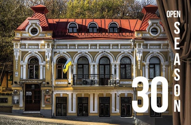 Théâtre On Podol à Kiev.