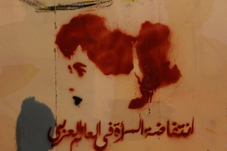 """""""Le soulèvement des femmes dans le monde arabe"""", Rue Mohamed Mahmoud, Le Caire, Egypte"""