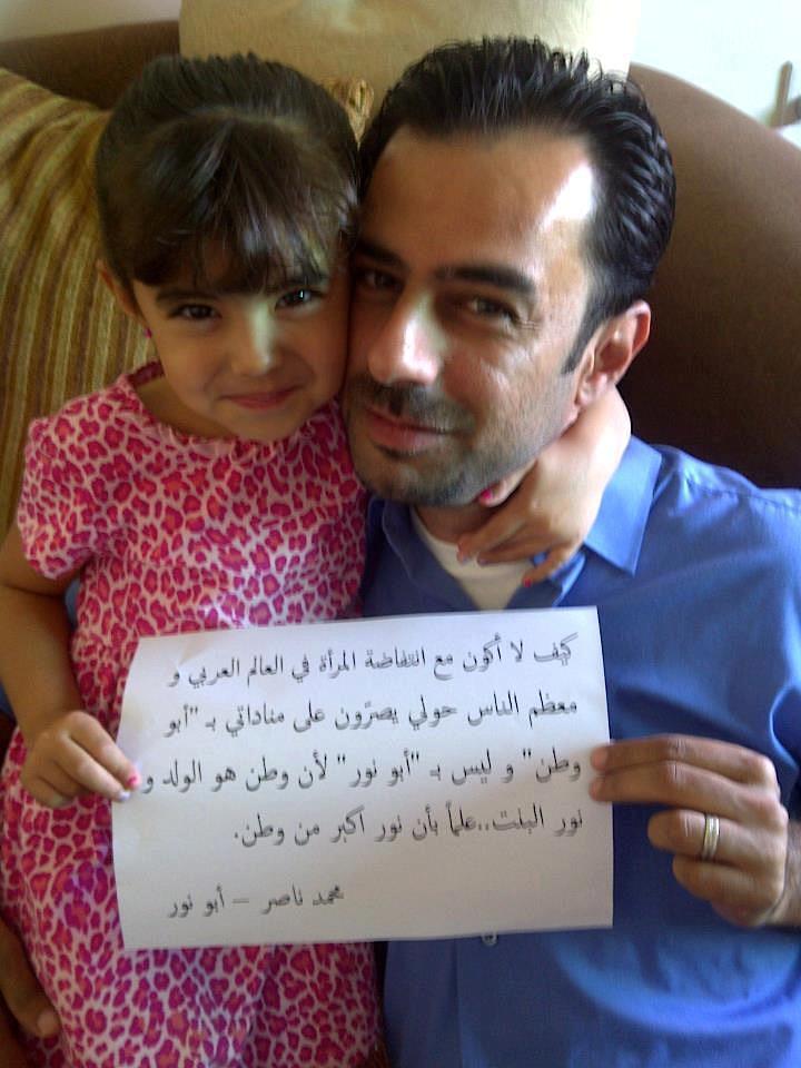 """Le Palestinien Muhammad Nasser et sa fille Nour : """"Comment pourrais-je soutenir le Soulèvement des femmes dans le monde arabe alors que les gens continuent de m'appeler """"Abu Watan"""" au lieu de """"Abu Nour"""" parce que Watan est un garçon et Nour un fille, même si Nour est l'aînée ?"""""""