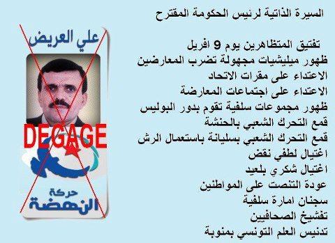A gauche : Ali Larayedh avec la mention « Dégage ! ». A droite : « La biographie du Premier ministre candidat : ... [Larayedh est derrière] les milices inconnues qui battent les membres de l'opposition, les attaques contre les bureaux de l'Union générale tunisienne du travail, les offensives sur les réunions de l'opposition, les groupes salafistes agissant comme des policiers... l'assassinat de Lotfi Nagued et de Chokri Belaïd, le rétablissement des écoutes téléphoniques de citoyens, [et] la profanation du drapeau tunisien à Manouba ».