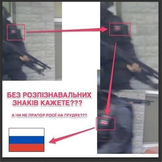 """Traduction : """"Vous dites qu'ils (les assaillants armés) n'ont pas d'insignes qui permettent de les identifier? Mais on voit le petit drapeau russe sur leurs uniformes!"""""""